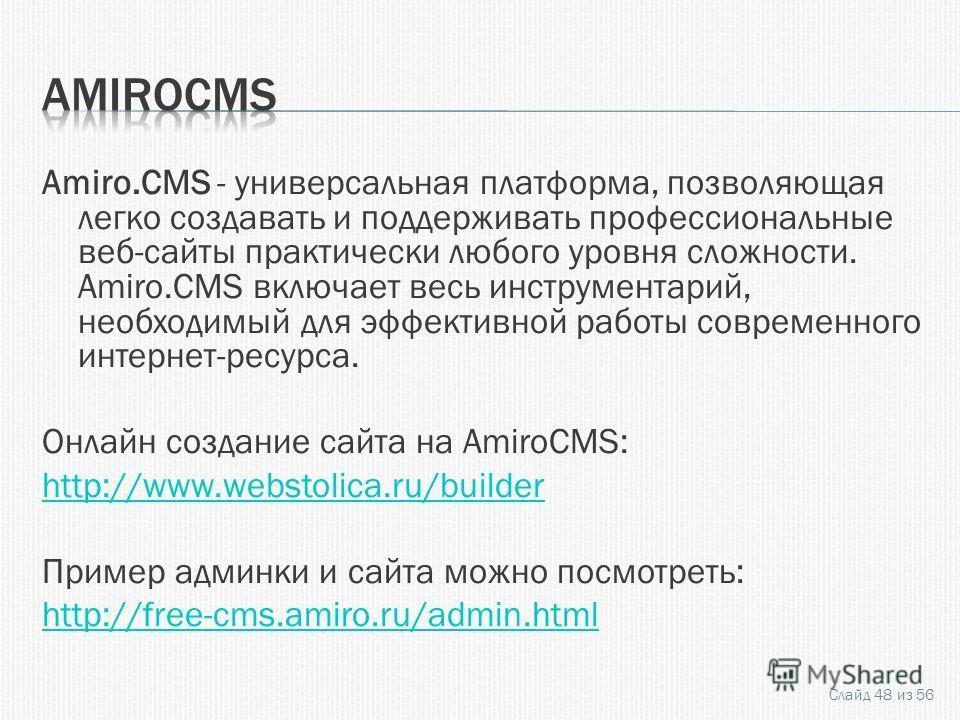 Amiro.CMS - универсальная платформа, позволяющая легко создавать и поддерживать профессиональные веб-сайты практически любого уровня сложности. Amiro.CMS включает весь инструментарий, необходимый для эффективной работы современного интернет-ресурса.