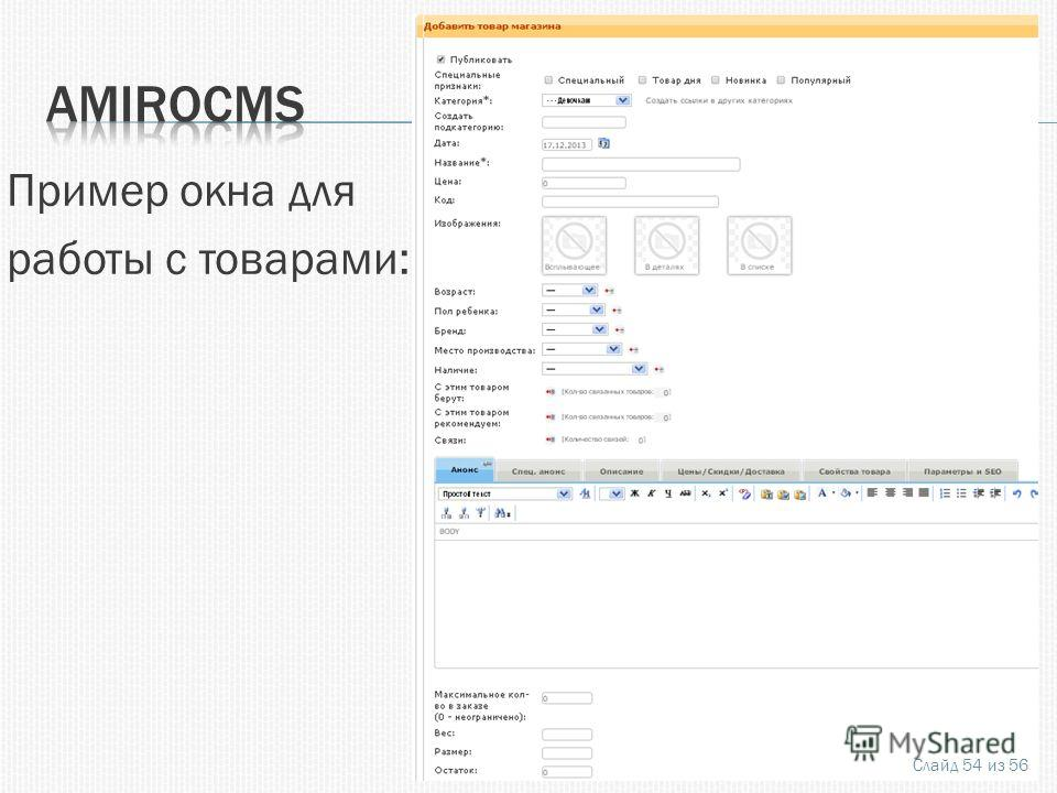 Пример окна для работы с товарами: Слайд 54 из 56