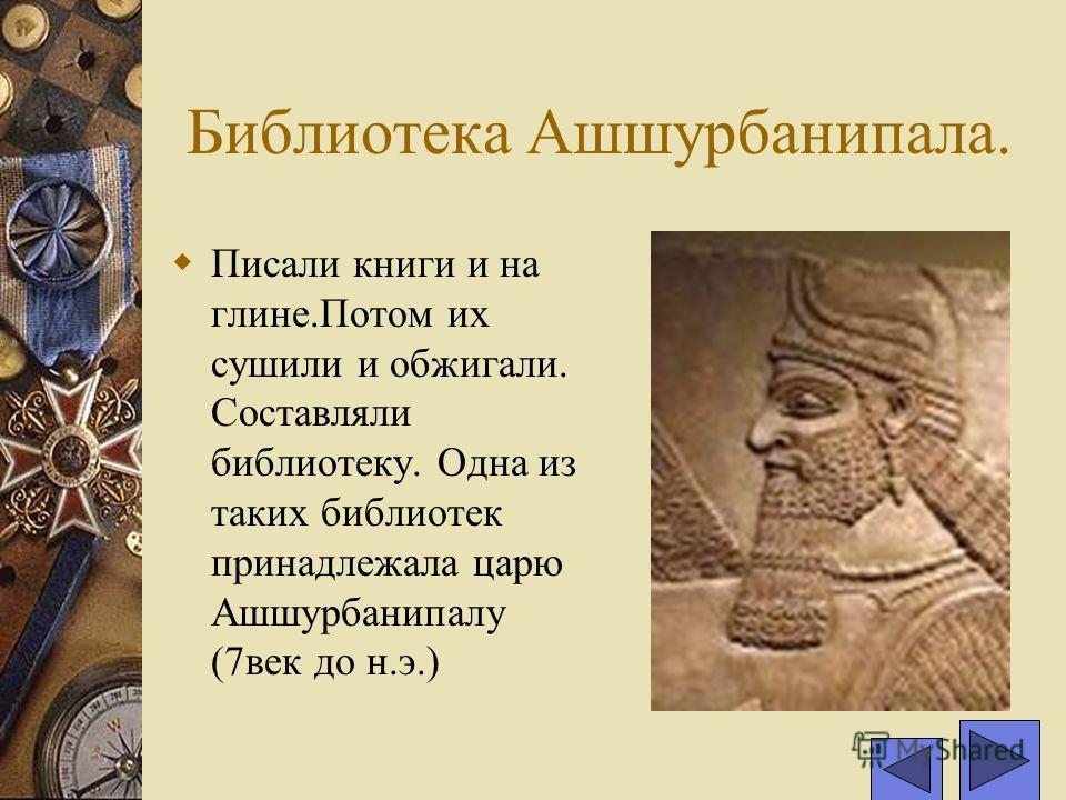 Восковые дощечки. Но папирус и пергамент были очень дороги.Поэтому в Древней Греции и Риме черновики,письма,а также иногда и книги,писали на дощечках,покрытых воском.Писали на них стальной или костяной заострённой с одного конца палочкой,с другой сто
