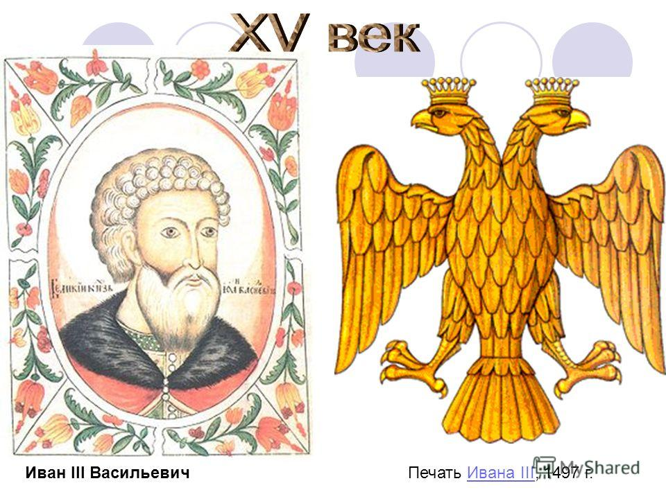 Иван III ВасильевичПечать Ивана III, 1497 г.Ивана III