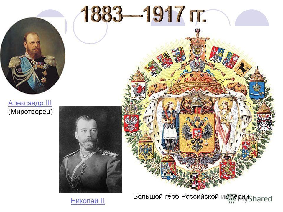 Большой герб Российской империи Николай II Александр III Александр III (Миротворец)