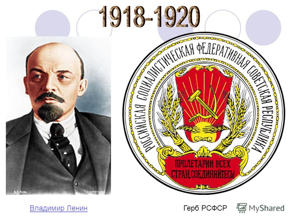Герб РСФСРВладимир Ленин