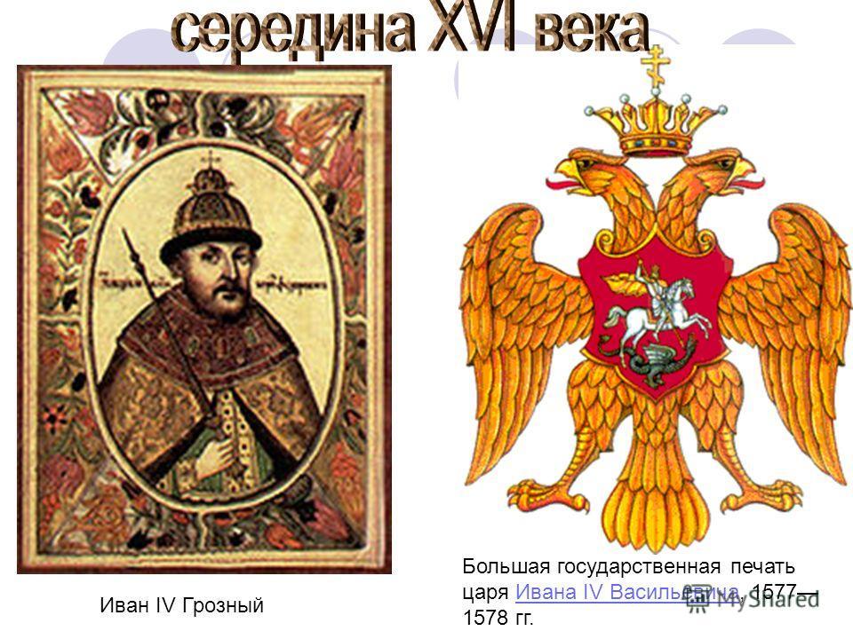 Большая государственная печать царя Ивана IV Васильевича, 1577 1578 гг.Ивана IV Васильевича Иван IV Грозный