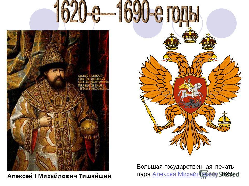 Большая государственная печать царя Алексея Михайловича, 1668 г.Алексея Михайловича Алексей I Михайлович Тишайший
