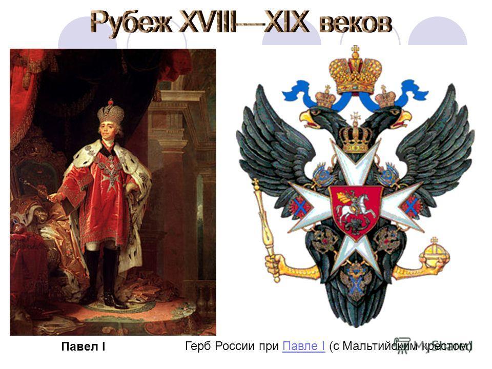 Павел I Герб России при Павле I (с Мальтийским крестом)Павле I