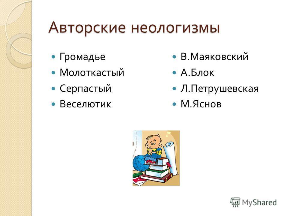 Цель урока : Отрабатывать умение определять стилистическую роль синтаксических и лексических средств в художественном тексте ; Проверить умение учащихся выявлять языковые средства выразительности, использованные в художественном тексте ; Продолжить р