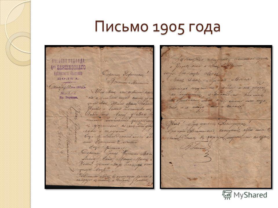 Письмо 1905 года
