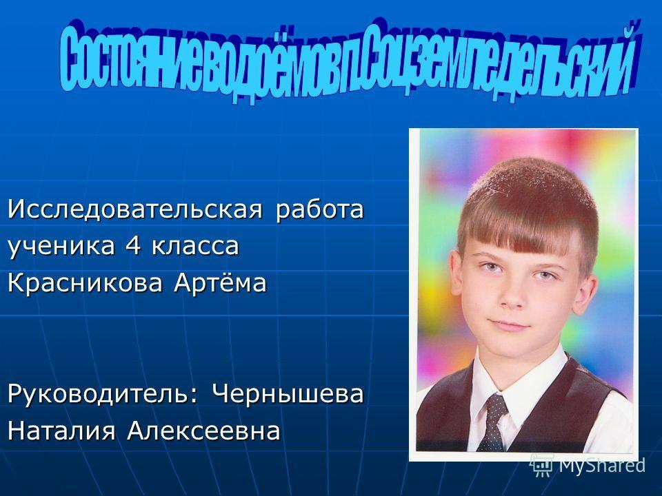 Исследовательская работа ученика 4 класса Красникова Артёма Руководитель: Чернышева Наталия Алексеевна