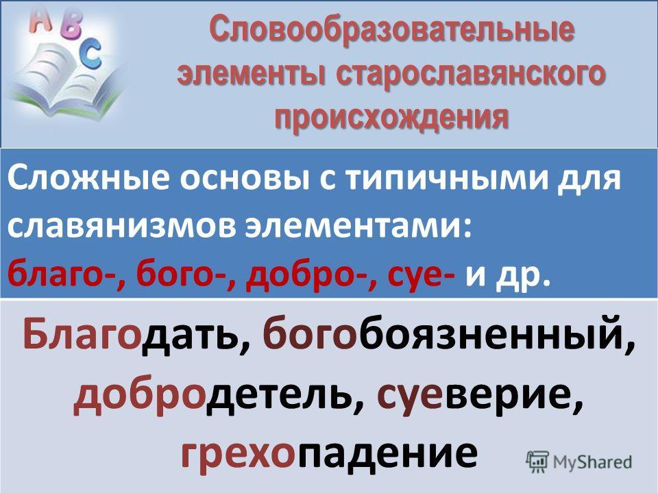 Словообразовательные элементы старославянского происхождения Сложные основы с типичными для славянизмов элементами: благо-, бого-, добро-, суе- и др. Благодать, богобоязненный, добродетель, суеверие, грехопадение