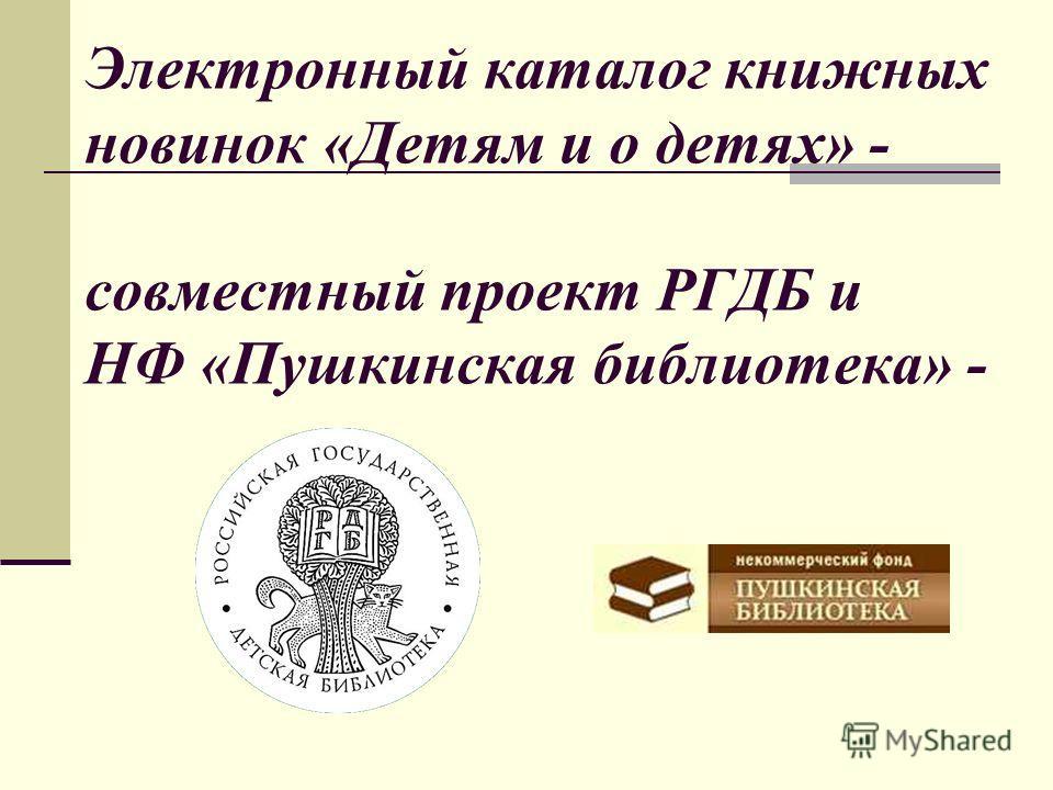 Электронный каталог книжных новинок «Детям и о детях» - совместный проект РГДБ и НФ «Пушкинская библиотека» -