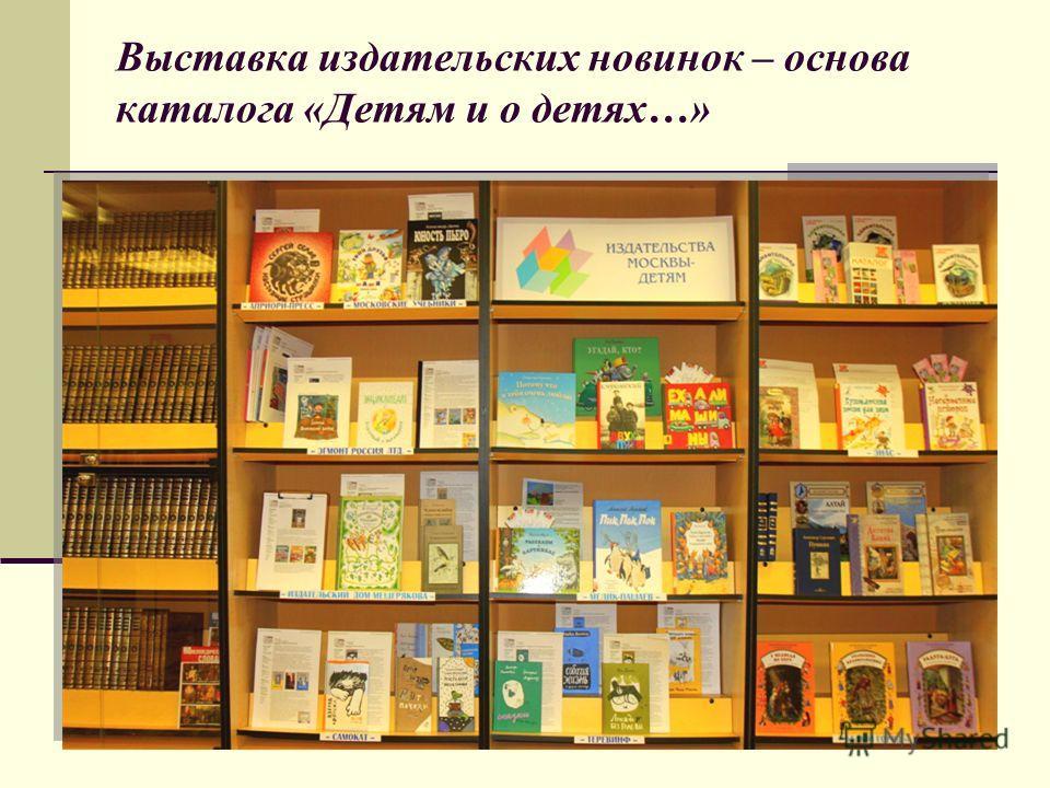 Выставка издательских новинок – основа каталога «Детям и о детях…»
