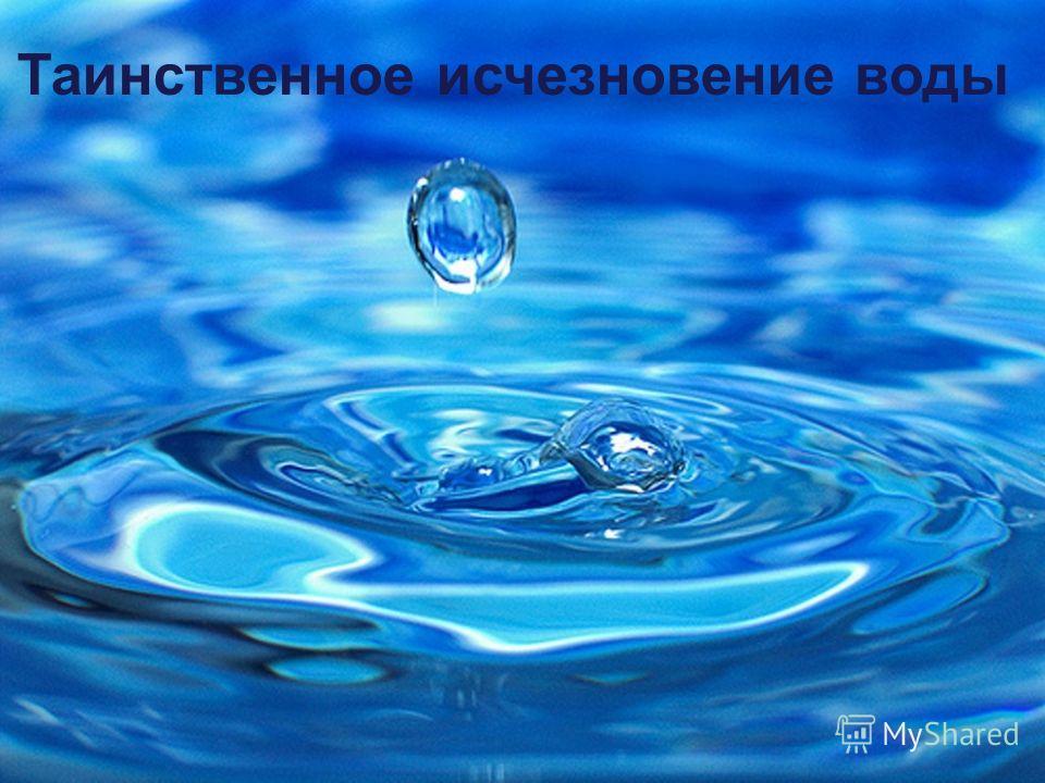Таинственное исчезновение воды