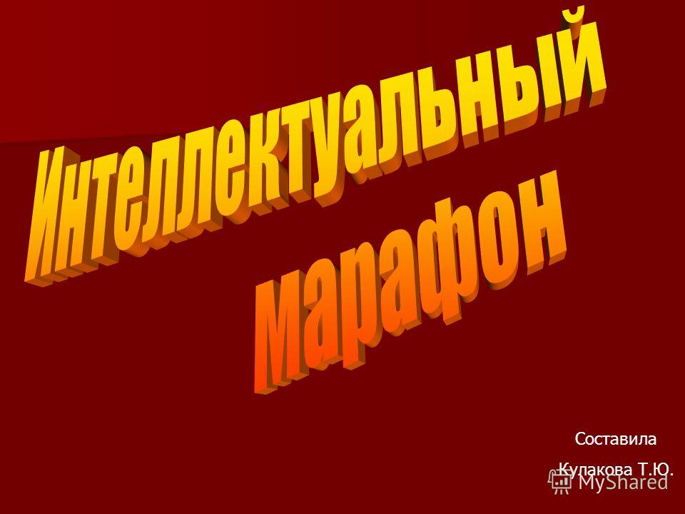 Составила Кулакова Т.Ю.