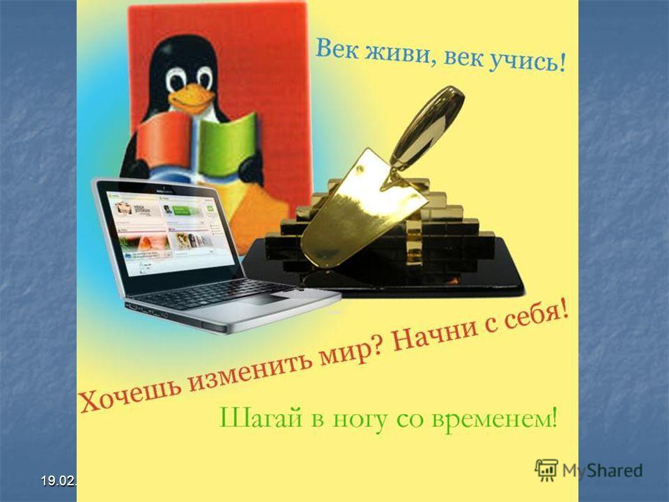 19.02.2014Земскова Е.А.