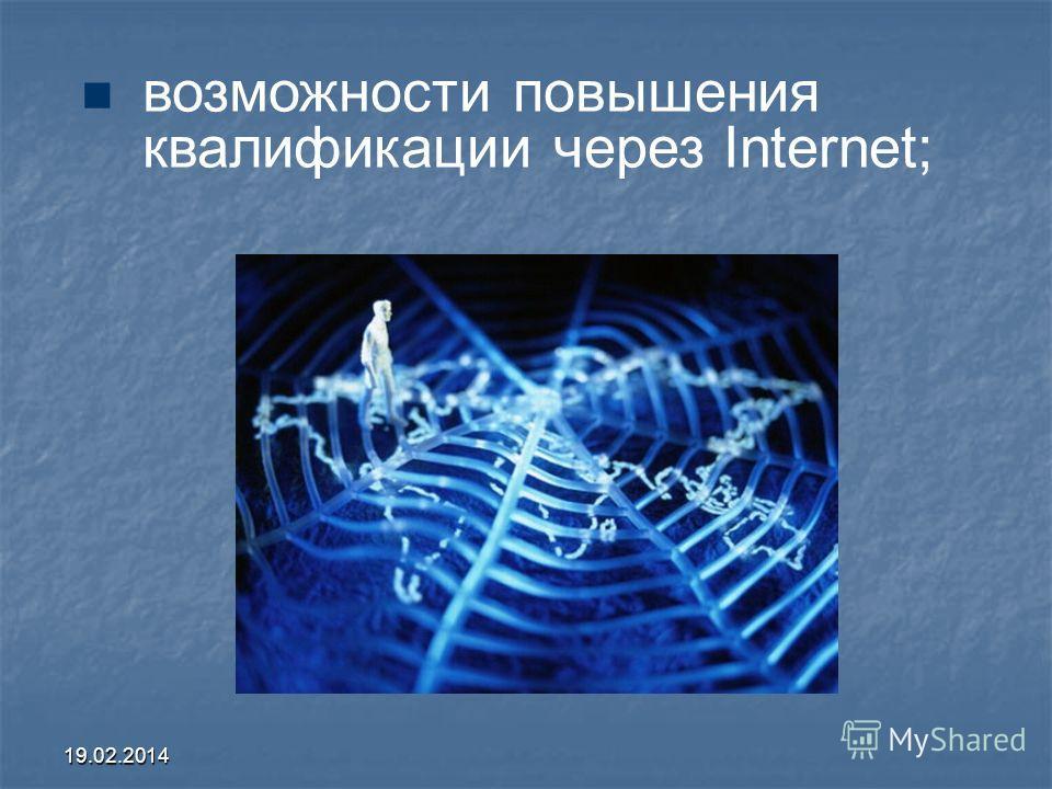 19.02.2014 возможности повышения квалификации через Internet;