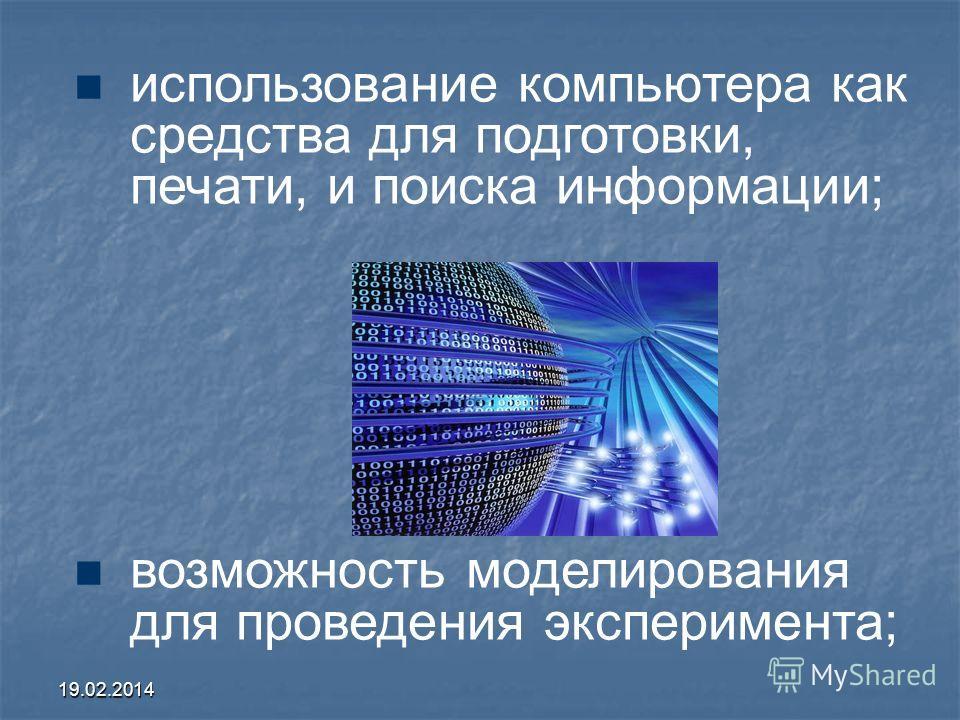 19.02.2014 использование компьютера как средства для подготовки, печати, и поиска информации; возможность моделирования для проведения эксперимента;