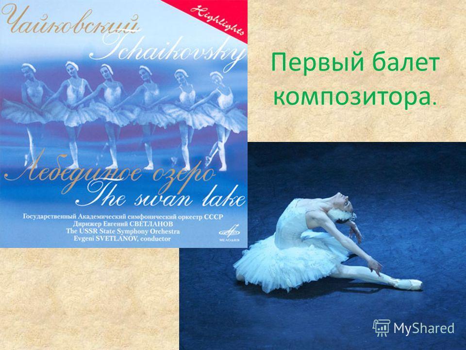 Первый балет композитора.