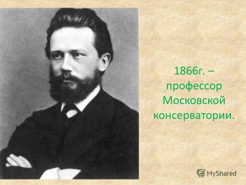 1866г. – профессор Московской консерватории.