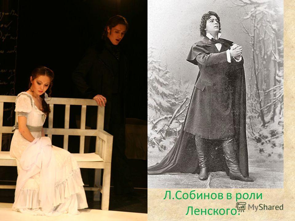Л.Собинов в роли Ленского.