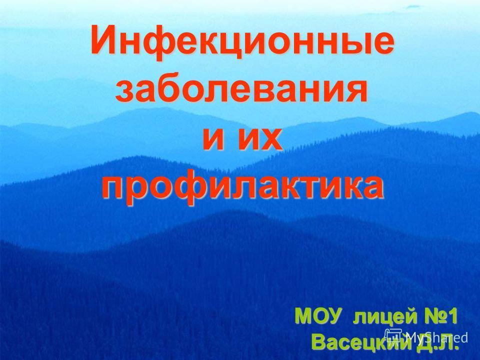 Инфекционные заболевания и их профилактика МОУ лицей 1 Васецкий Д.Л.