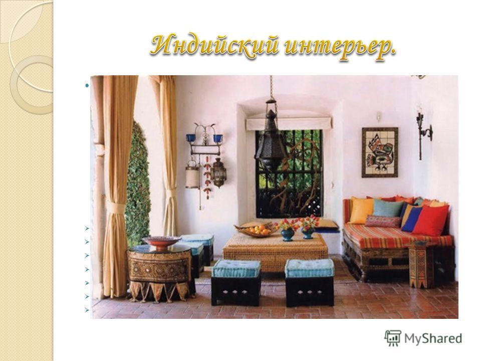 Индийский стиль – это сочетание роскоши, золота, изыска и тонкого вкуса с аскетизмом, скромностью, простотой линий и форм. Коктейль орнаментов, цветов, рисунков и фактур, великолепная резная и инкрустированная мебель отражают индийский стиль. Характе