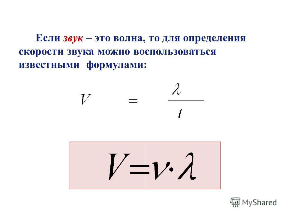 звук Если звук – это волна, то для определения скорости звука можно воспользоваться известными формулами: