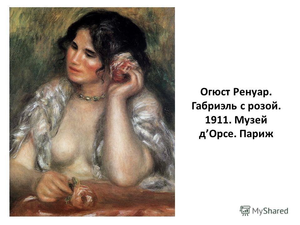 Огюст Ренуар. Габриэль с розой. 1911. Музей дОрсе. Париж