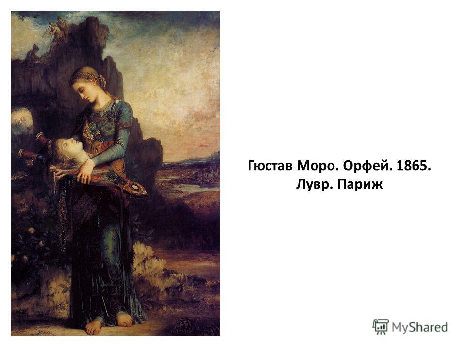 Гюстав Моро. Орфей. 1865. Лувр. Париж
