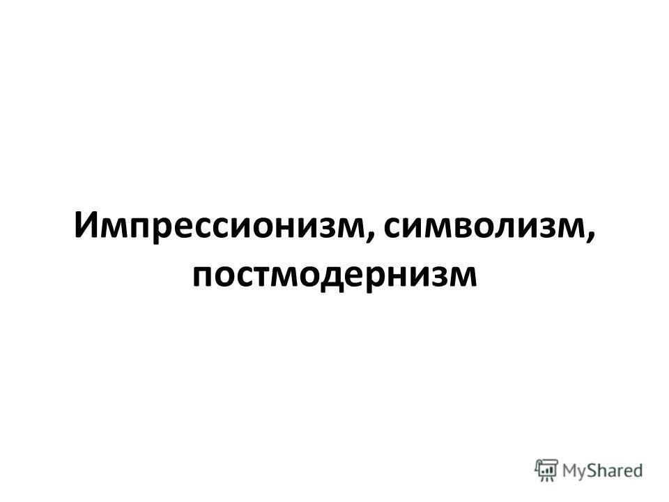 Импрессионизм, символизм, постмодернизм