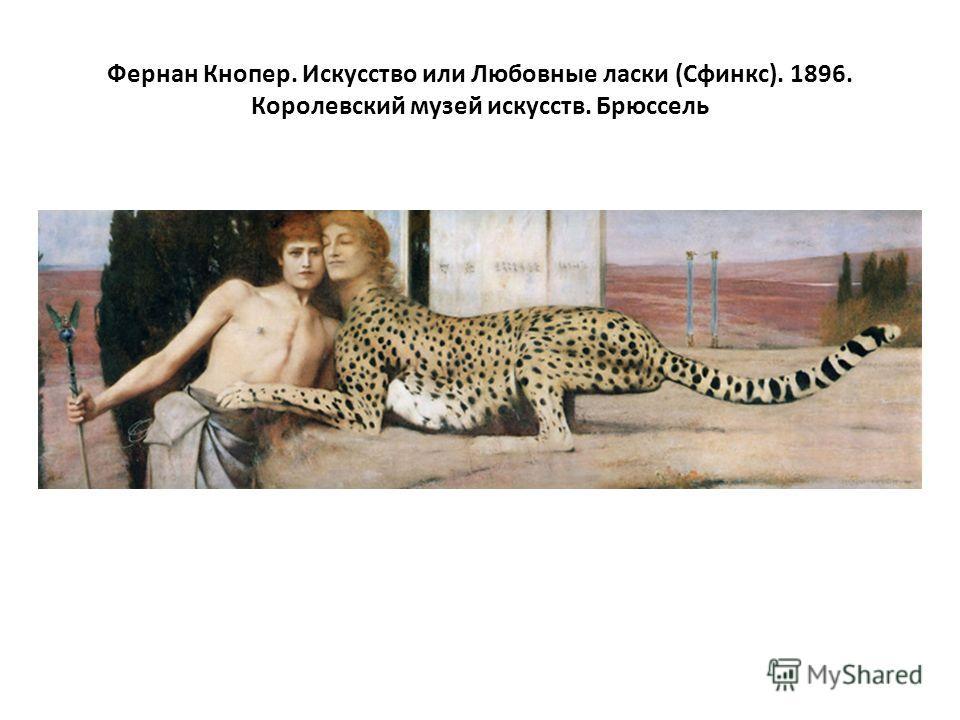 Фернан Кнопер. Искусство или Любовные ласки (Сфинкс). 1896. Королевский музей искусств. Брюссель