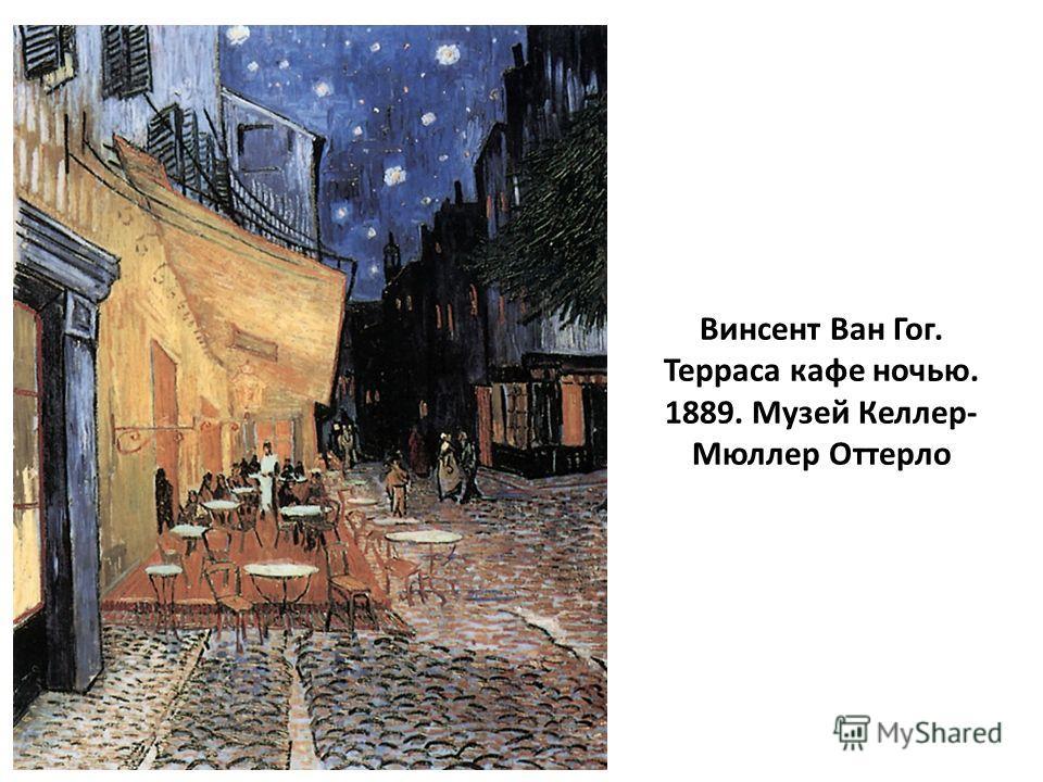 Винсент Ван Гог. Терраса кафе ночью. 1889. Музей Келлер- Мюллер Оттерло