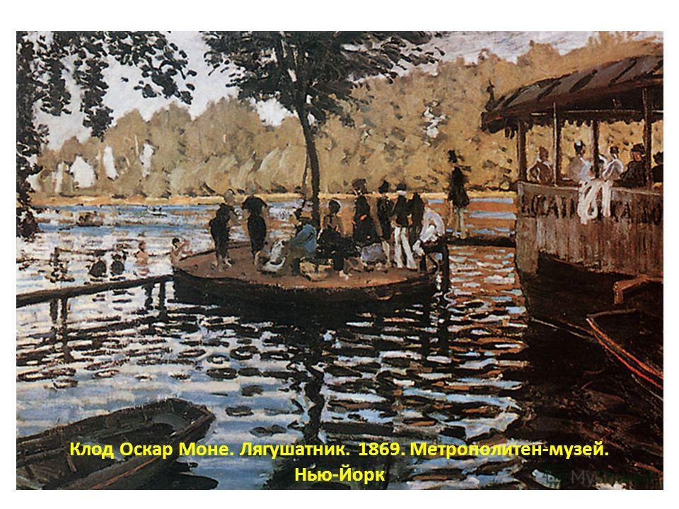 Клод Оскар Моне. Лягушатник. 1869. Метрополитен-музей. Нью-Йорк