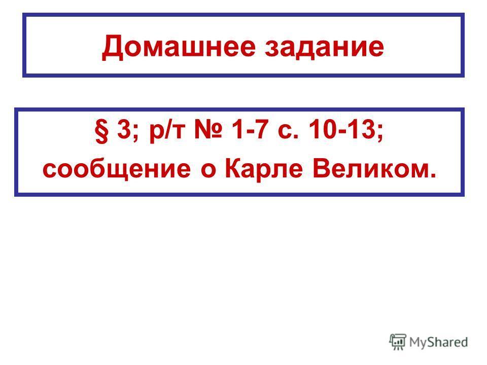 Домашнее задание § 3; р/т 1-7 с. 10-13; сообщение о Карле Великом.