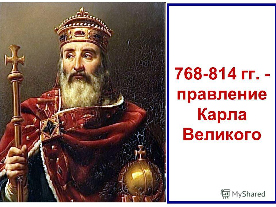 768-814 гг. - правление Карла Великого