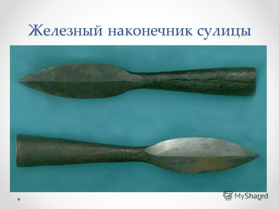 Железный наконечник сулицы