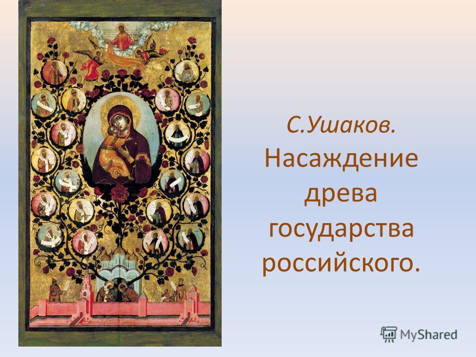 С.Ушаков. Насаждение древа государства российского.