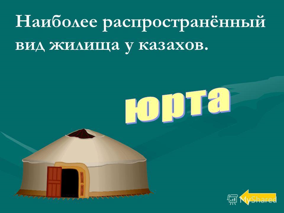Казахский национальный напиток из молока кобылы?