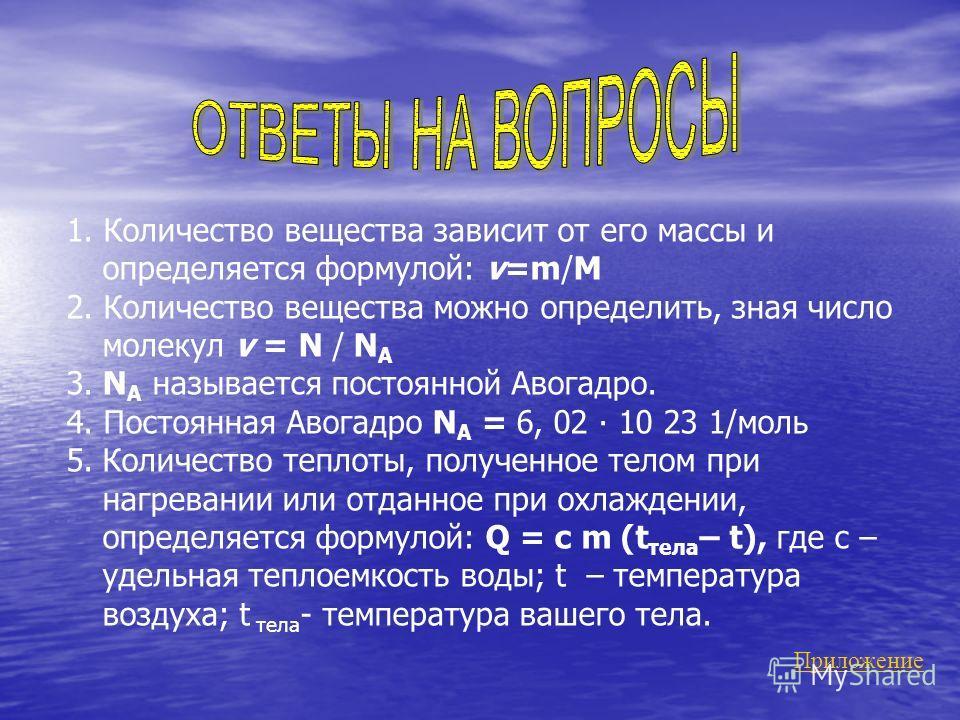 1. Количество вещества зависит от его массы и определяется формулой: v=m/М 2. Количество вещества можно определить, зная число молекул v = N / N A 3. N A называется постоянной Авогадро. 4. Постоянная Авогадро N A = 6, 02 10 23 1/моль 5. Количество те