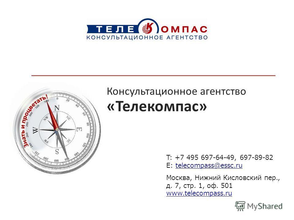 Консультационное агентство «Телекомпас»
