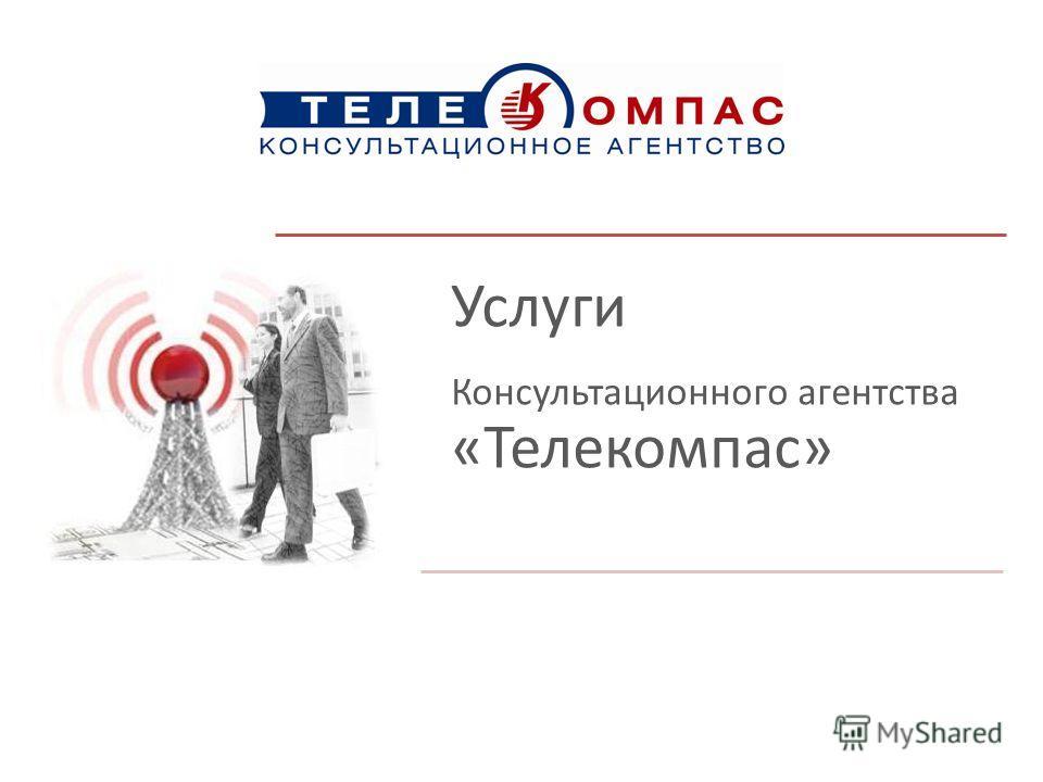 Услуги Консультационного агентства «Телекомпас»
