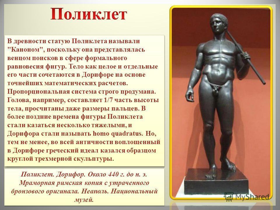 Бронзовая статуя эта, как, впрочем, и все произведения Поликлета, в подлиннике до нас не дошла; она известна только по мраморным римским копиям. Статуя изображает крепко сложенного юношу с сильно развитыми и резко подчеркнутыми мускулами, несущего на