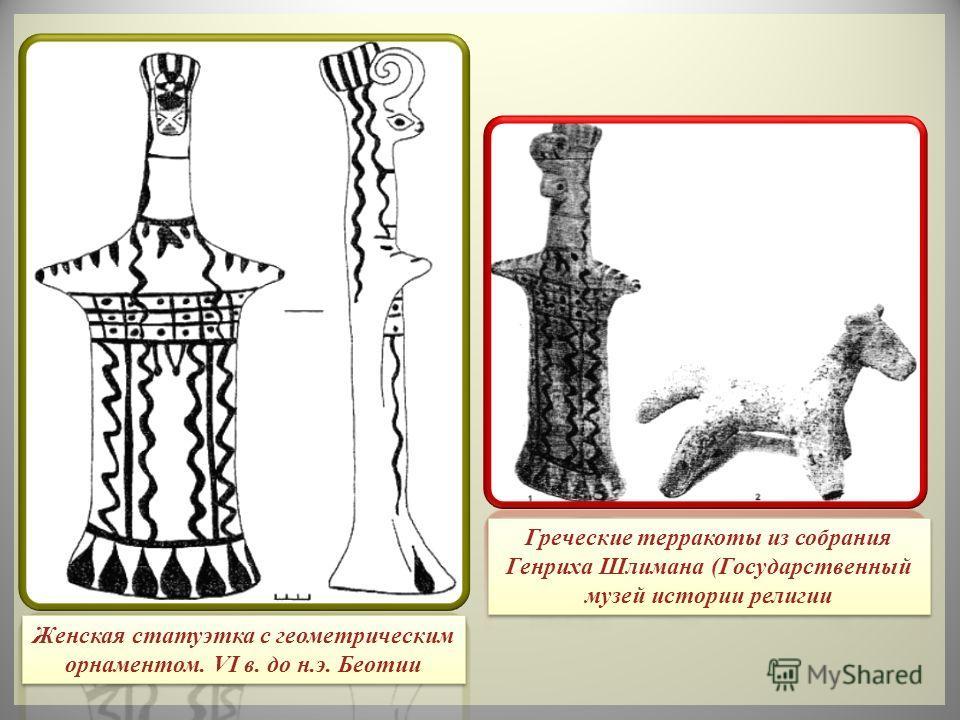 Статуэтка ослика. VI начало V вв. до н.э. Беотия Скульптура гомеровского времени дошла до нас лишь в виде мелкой пластики, большей частью явно культового характера. Эти небольшие статуэтки, изображающие богов или героев, делались из терракоты, слонов