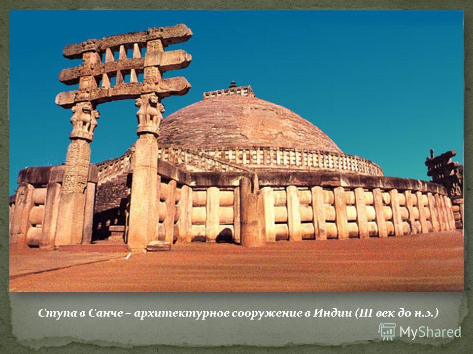 Ступа в Санче – архитектурное сооружение в Индии (III век до н.э.)