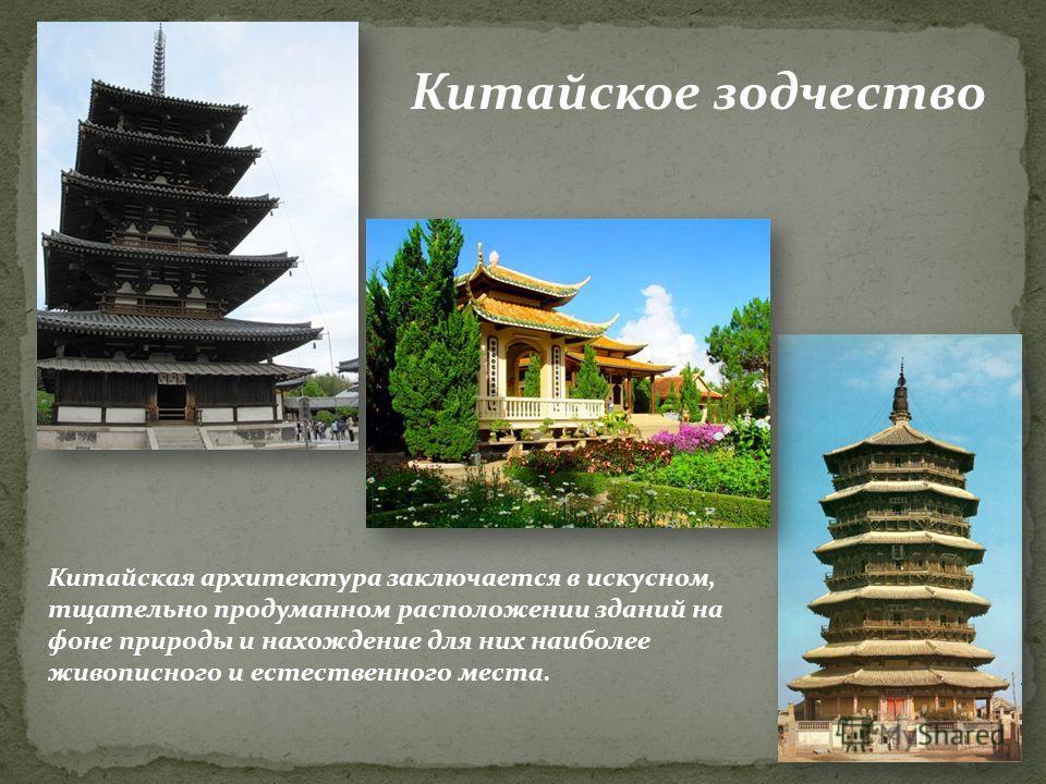 Китайское зодчество Китайская архитектура заключается в искусном, тщательно продуманном расположении зданий на фоне природы и нахождение для них наиболее живописного и естественного места.