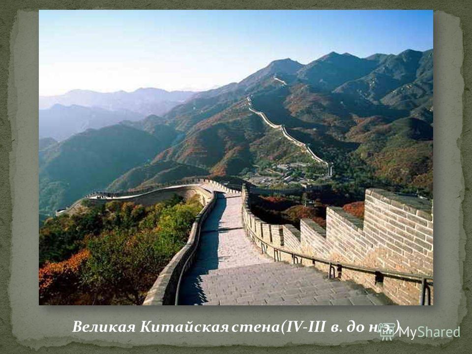 Великая Китайская стена(IV-III в. до н.э.)