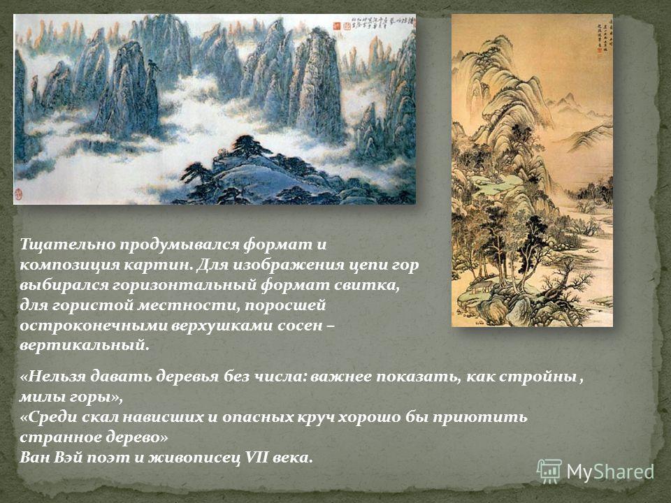 Тщательно продумывался формат и композиция картин. Для изображения цепи гор выбирался горизонтальный формат свитка, для гористой местности, поросшей остроконечными верхушками сосен – вертикальный. «Нельзя давать деревья без числа: важнее показать, ка
