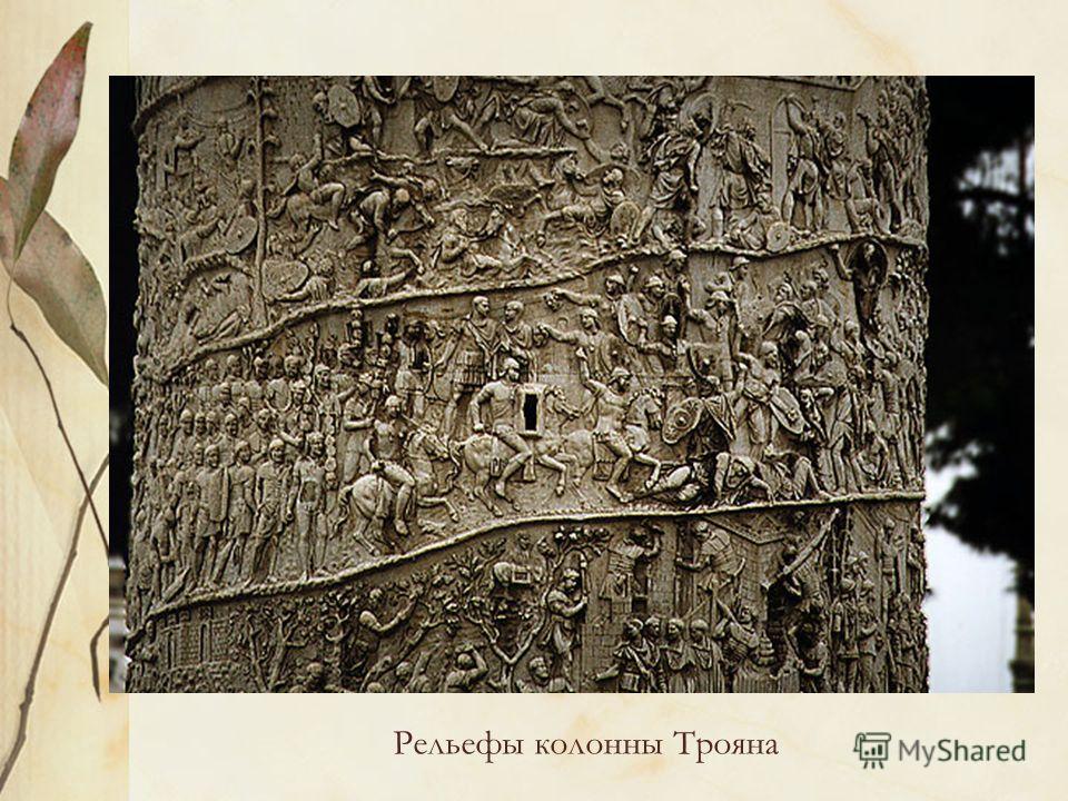 Рельефы колонны Трояна