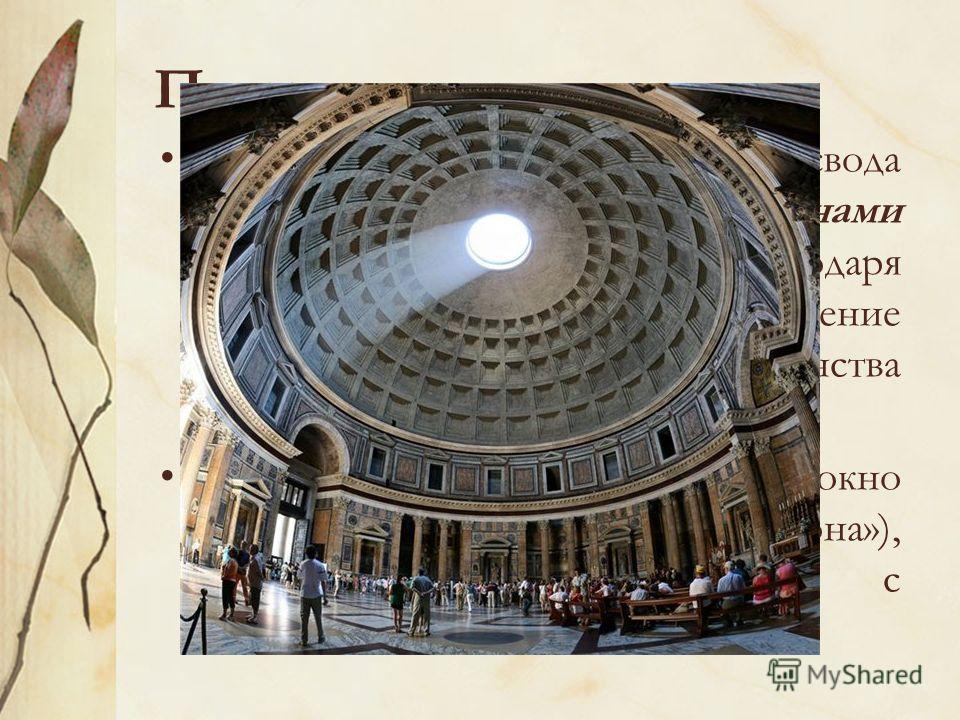 Пантеон Полусферический потолок свода разделен глубокими кессонами (квадратными углублениями), благодаря которым создается ощущение необыкновенной высоты и единства внутреннего пространства. Свет льется через сферическое окно диаметром 9 м («глаз Пан