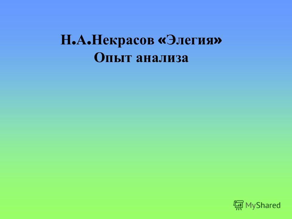 Н. А. Некрасов « Элегия » Опыт анализа