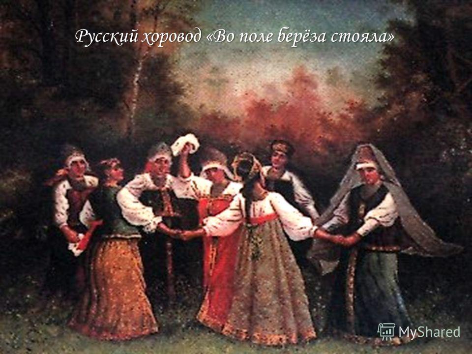 Русский хоровод «Во поле берёза стояла»